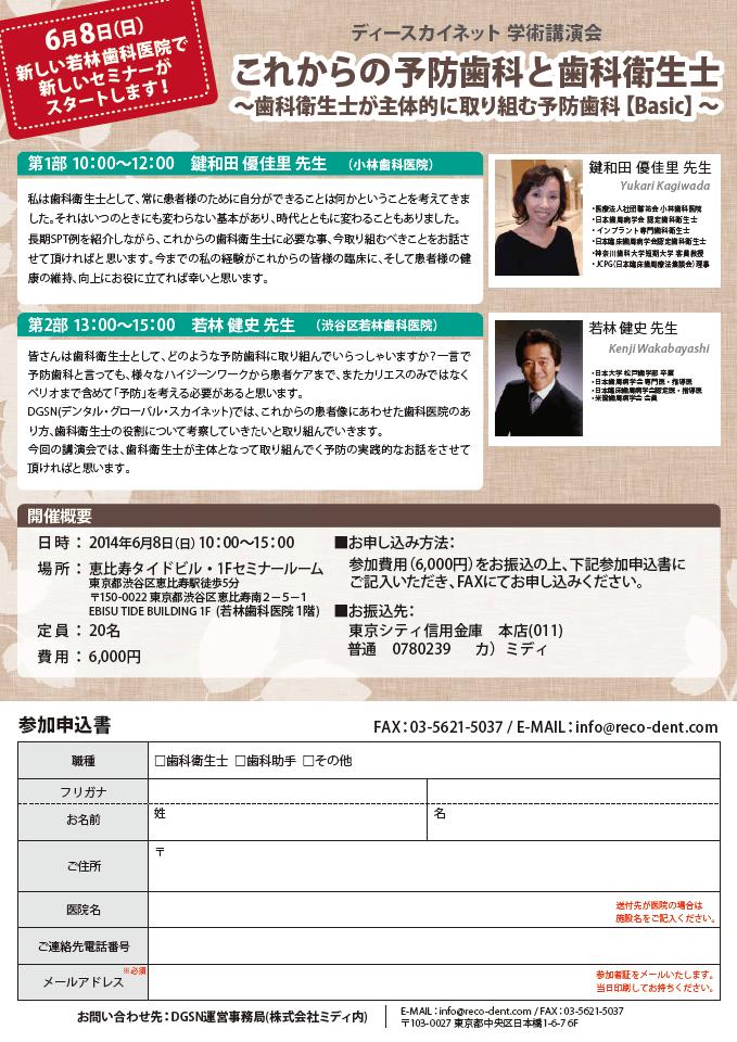 seminar0608