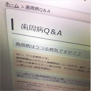 歯周病Q&Aのwebページ