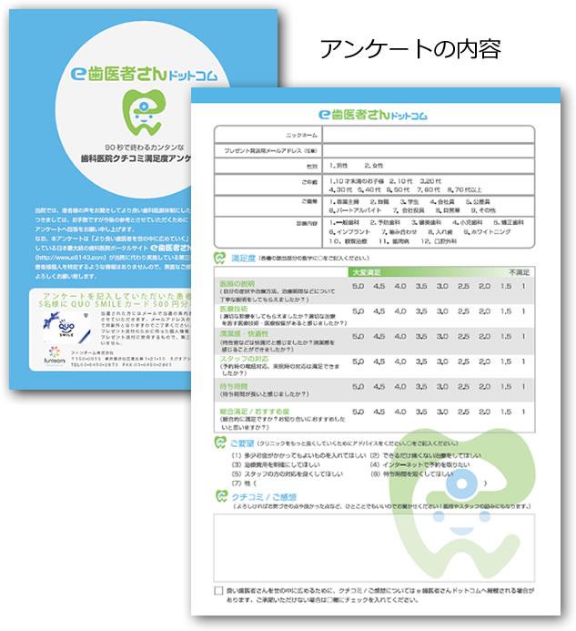 survey0825