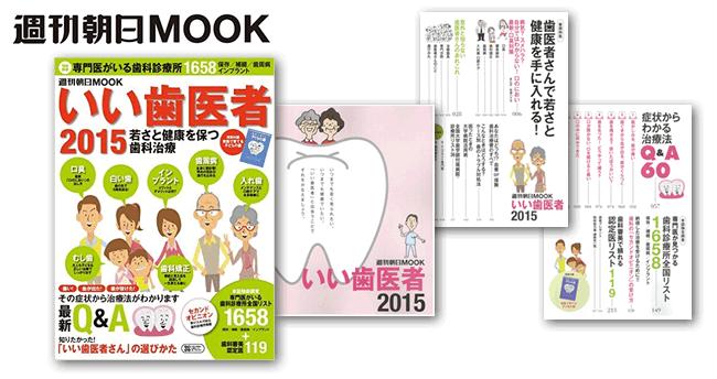 asahi_mook2015