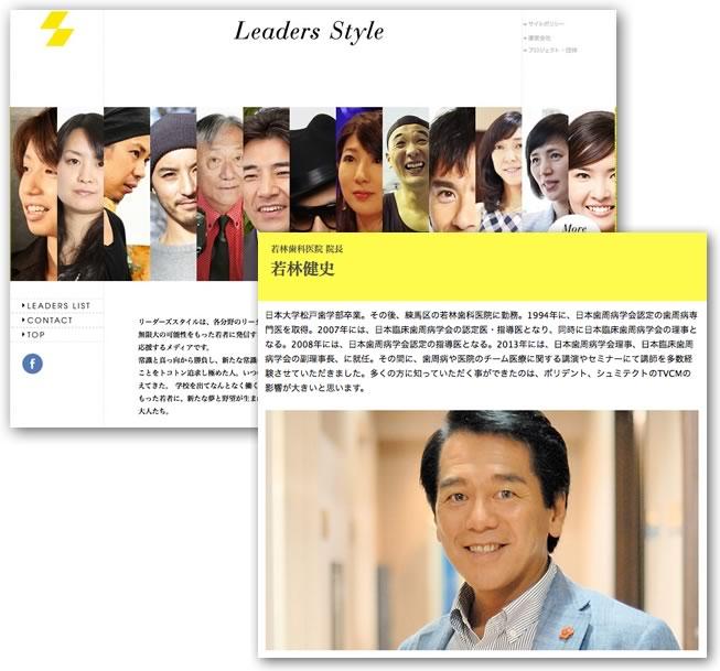 leadersstyle2015