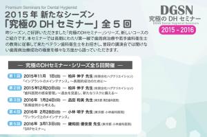 DHseminor2015