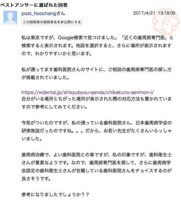 Yahoo!知恵袋「近くの歯周病専門医の探し方」