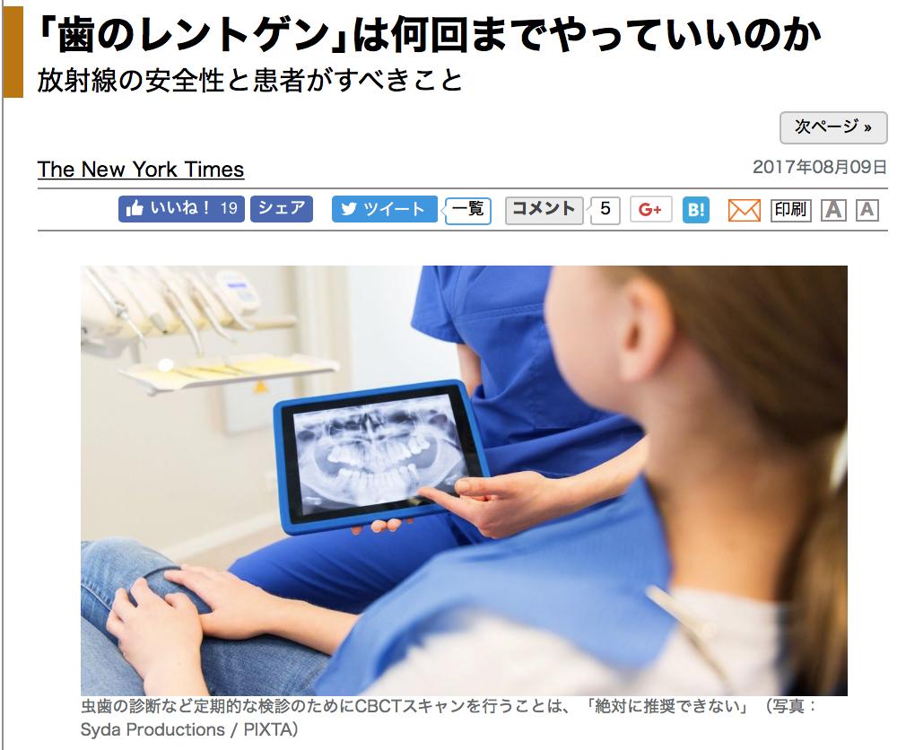 歯科治療時のレントゲン(X線)撮影結果を見ながら診療方針を説明している