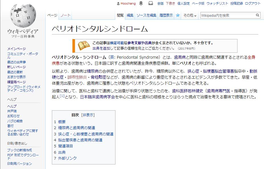 wikipediaのペリオドンタルシンドローム画面