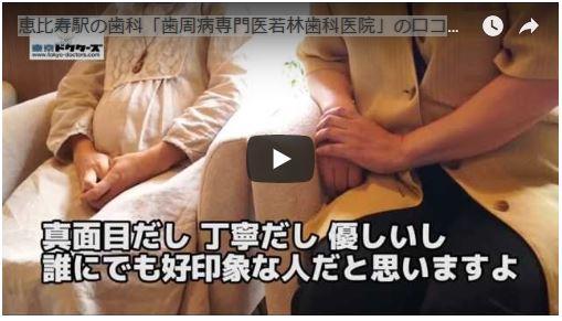 患者さん口コミ動画