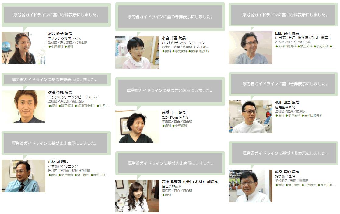 2018年5月現在9名の医師の方々にレコメンドいただいております。ただ、