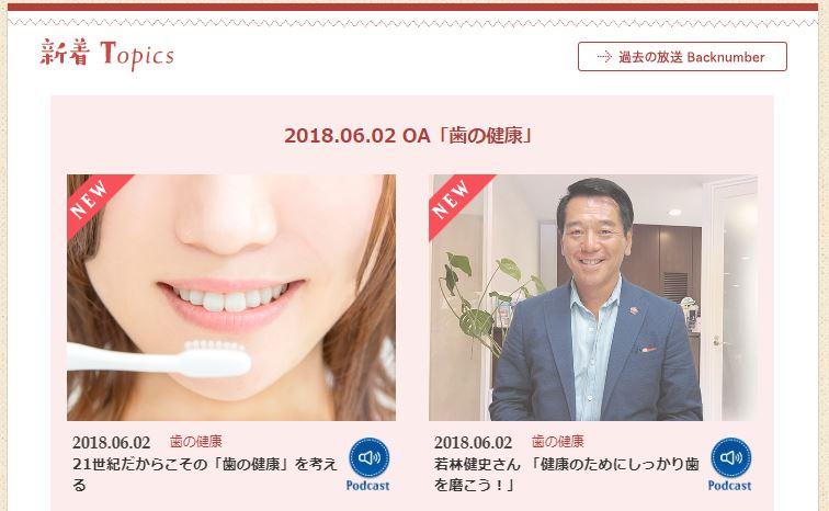 若林健史歯科医師、東京FM6月2日放送「ピートのふしぎなガレージ」に出演